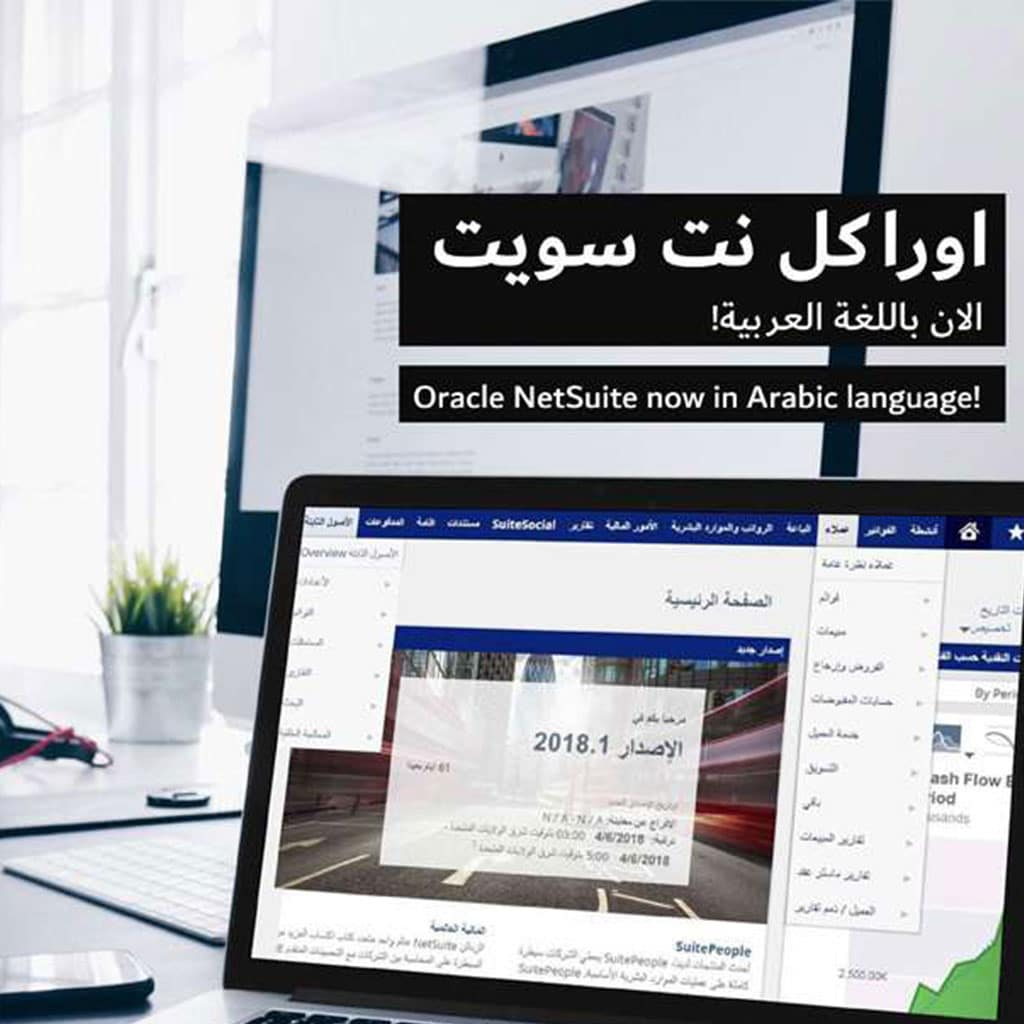 NetSuite in Arabic