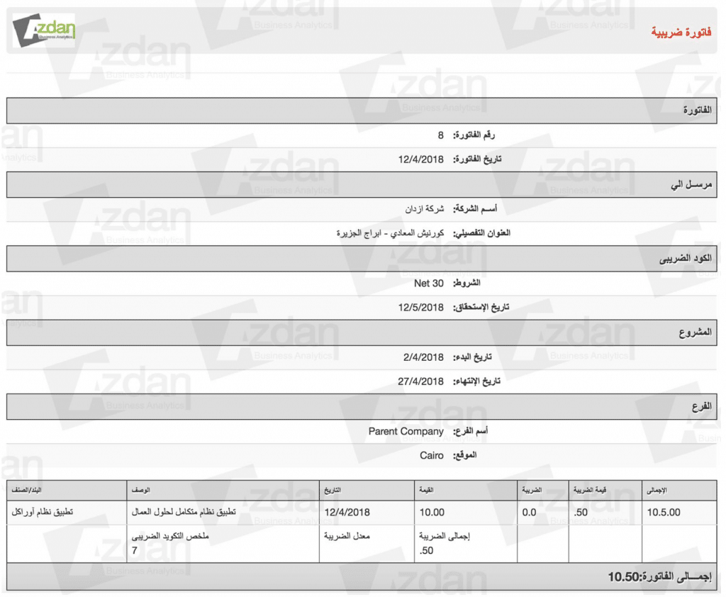How to print an Arabic invoice from Oracle NetSuite ERP? 4